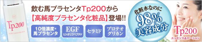 TP200 エッセンス&ローション