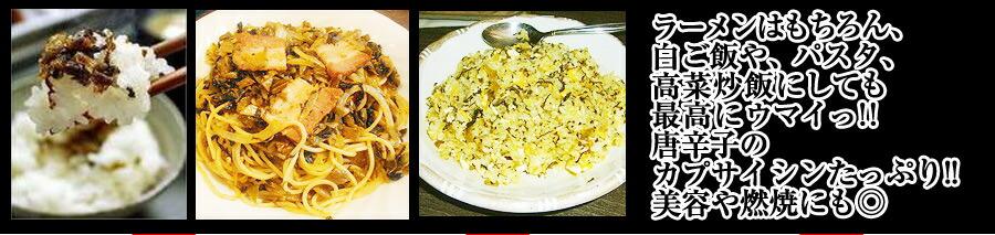 辛子高菜2