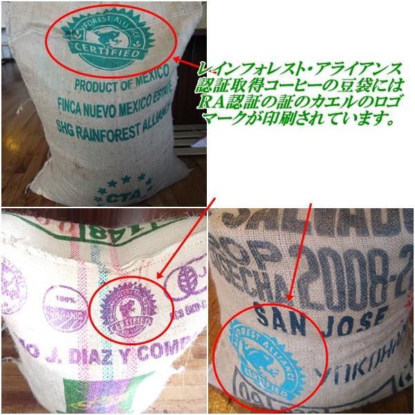 レインフォレストアライアンス認証コーヒー豆袋