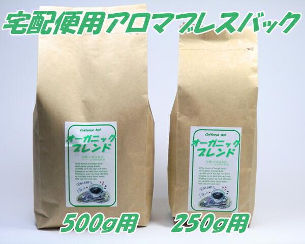 コーヒー豆宅配便用袋