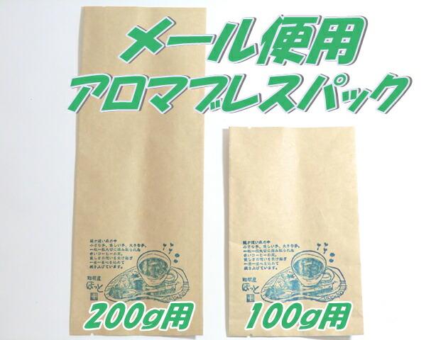コーヒー豆メール便用袋