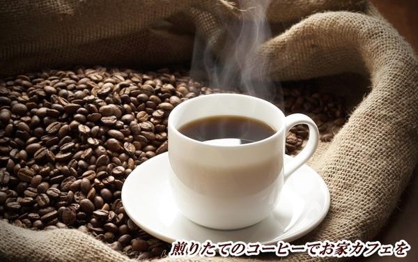 煎りたてコーヒーでお家カフェ