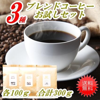 3種のブレンドコーヒー