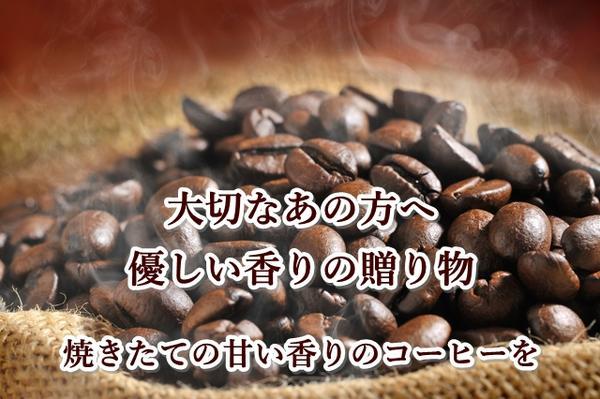 優しいコーヒー香りの贈り物