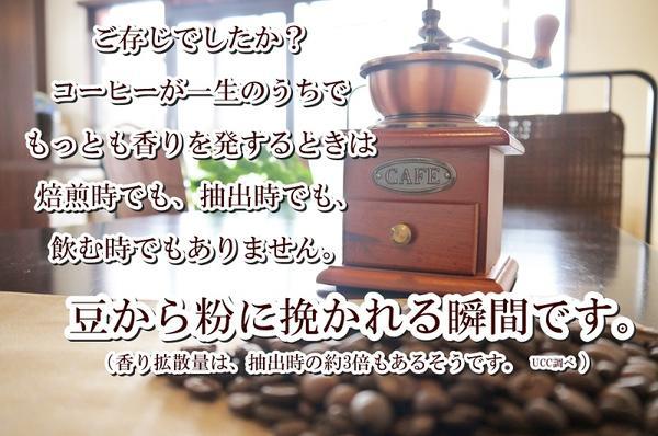 コーヒーミルの魅力香りが3倍