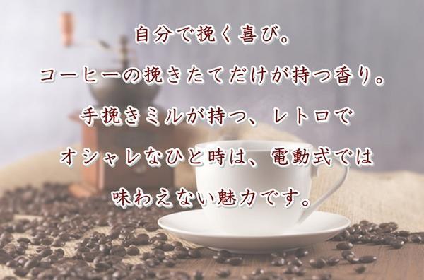 コーヒーミルの魅力2
