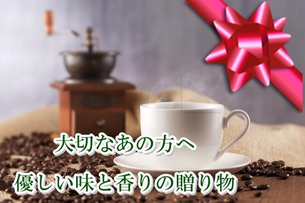 優しい贈り物コーヒーギフト