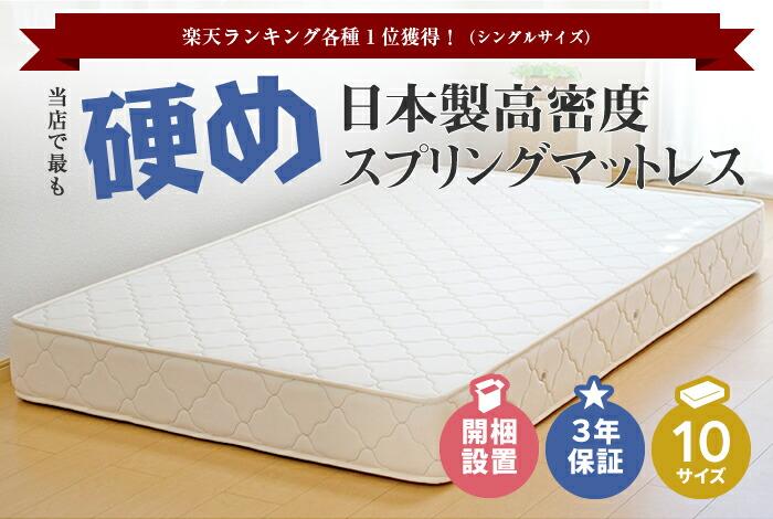 日本製高密度スプリングマットレス