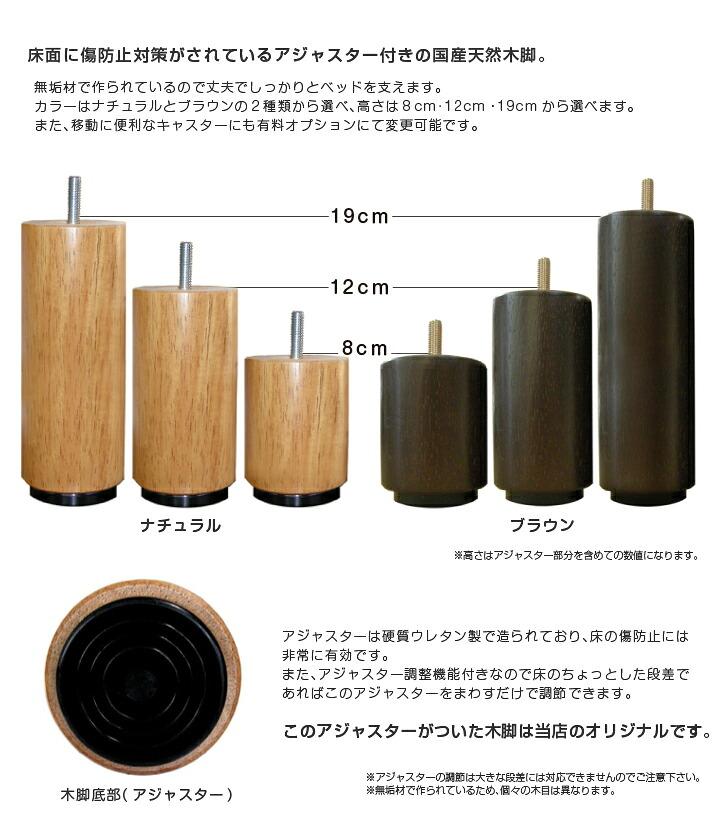 色、ナチュラル・ブラウンの2色。サイズ、8cm・12cm・19cmの3つのサイズからお選びいただけます。また傷防止対策された木脚は夢工場オリジナル
