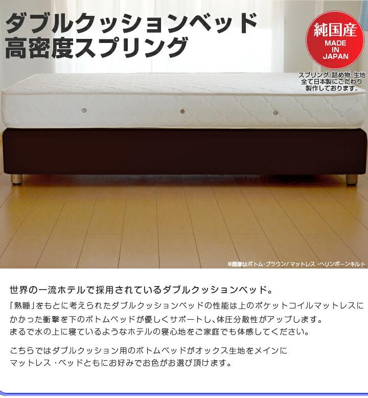 ダブルクッションベッド/ベーシック/高密度スプリング