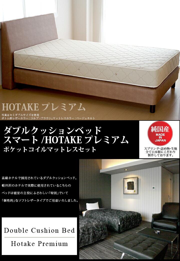 ダブルクッションベッド/スマート/ハイプレミアムタイプ