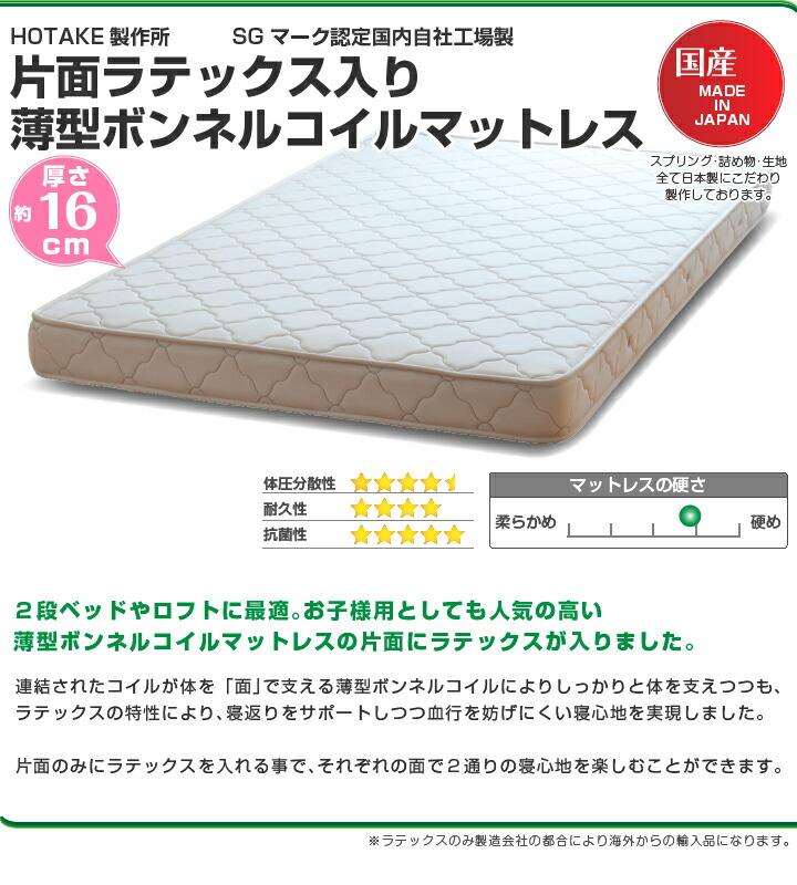 薄型ボンネルコイルマットレス、通常のボンネルよりも薄く、2段ベッド・ロフトベッド等、高さを出したくない場合にお勧めです。