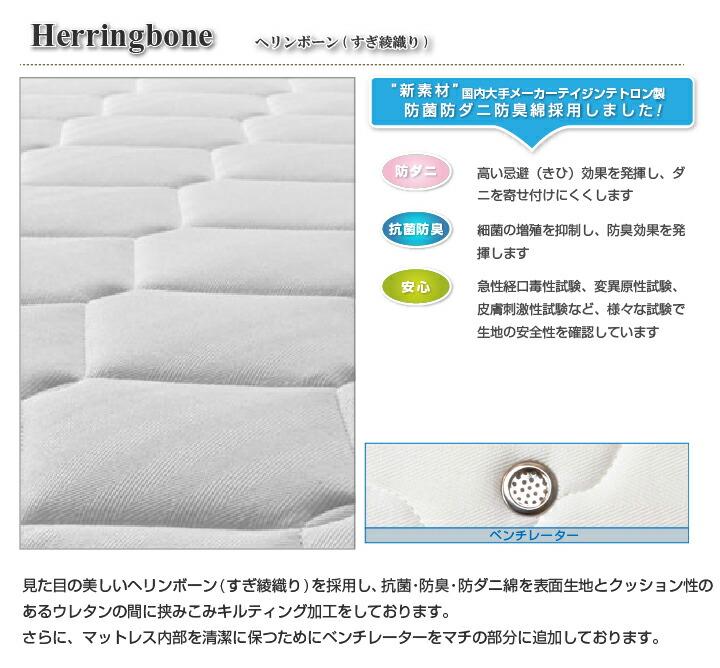 通常とキルティングパターンが違うヘリンボーンキルト採用。キルトの中に抗菌・防ダニ綿入りです。