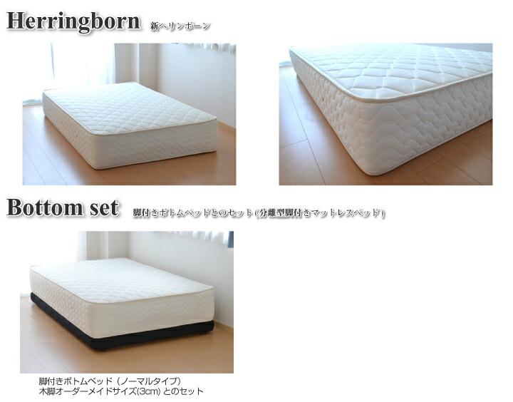 脚付きボトムとセットで簡単ベッドのできあがり!マット面高さにご注意下さい。