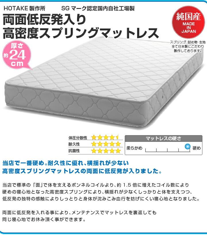 高密度ボンネルコイルマットレス、通常のボンネルよりもスプリングの数が多く硬めの寝心地です。