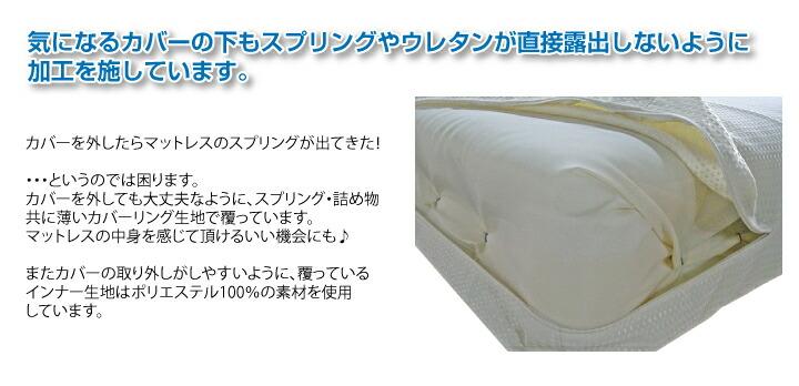 カバー下もスプリングやウレタンが直接露出しないように加工を施しています。