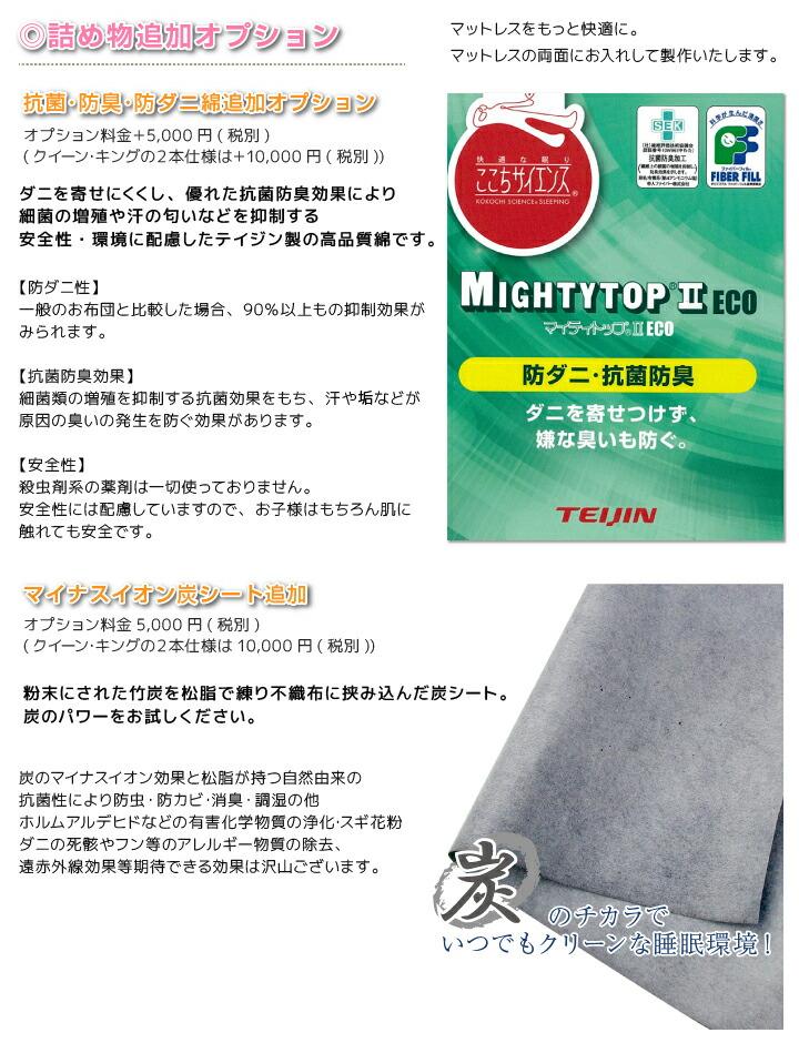 詰め物追加オプション。抗菌・防臭・防ダニ綿追加、マイナスイオン炭シート追加