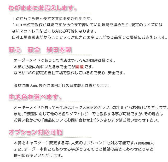 オーダーメイド:オーダーメード:特徴:1cmから:日本製:8色:オプション
