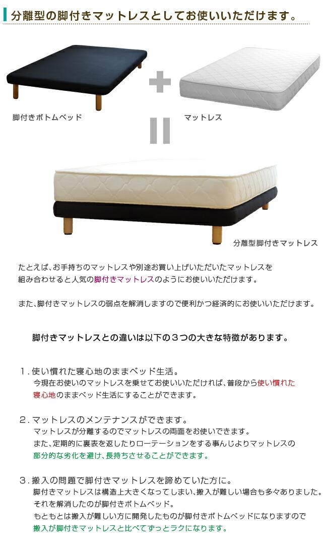 分離型脚付きマットレス:マットレス:ベッド:オーダーメイド:オーダーメード:便利