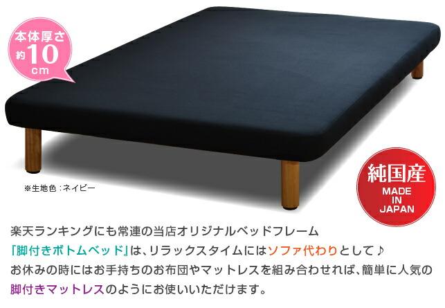 脚付きボトムベッド:オーダーメイド:オーダーメード:脚付きマットレス:ベッド