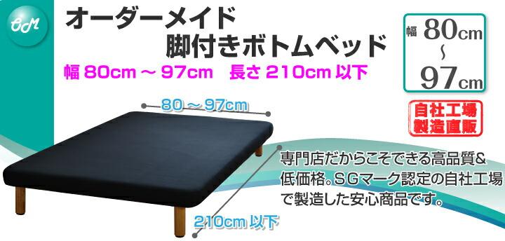 オーダーメイド脚付きボトムベッド:オーダーメイド:オーダーメード:脚付きマットレス:ベッド:幅80cm~97cm:オーダーベッド:オーダー ベッド