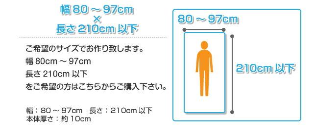 幅80cm~97cm:長さ210cm以下:厚さ約10cm:サイズ:オーダーメイド:オーダーメード