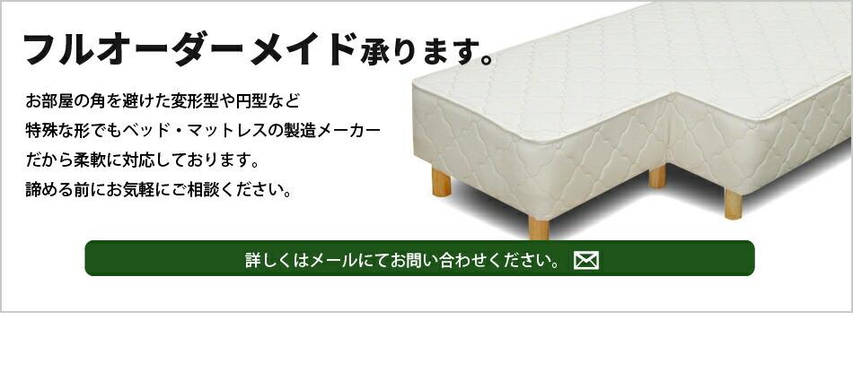 フルオーダーメイド 脚付きマットレスベッド
