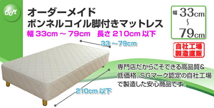 オーダーメイド:オーダーメード:脚付きマットレス:ベッド:ボンネルコイル:幅33cm〜79cm:オーダーベッド:オーダー ベッド
