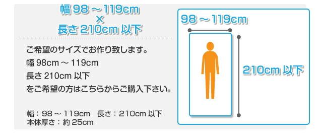幅98cm〜119cm:長さ210cm以下:厚さ約24cm:サイズ:ボンネルコイル:オーダーメイド:オーダーメード