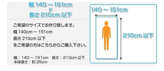 幅140cm〜151cm:長さ210cm以下:厚さ約24cm:サイズ:ボンネルコイル:オーダーメイド:オーダーメード