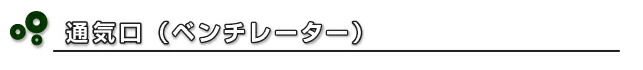 ベンチレーター 通気口 オーダーメイド オーダーメード 高密度6.5インチポケットコイル ポケットコイルマットレス