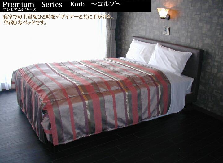 プレミアムシリーズ:コルプ:寝具での上質なひと時をデザイナーと共に手がけた。特別でモダンなベッドです。