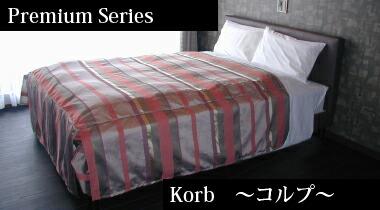 プレミアムシリーズ:Korb:コルプ