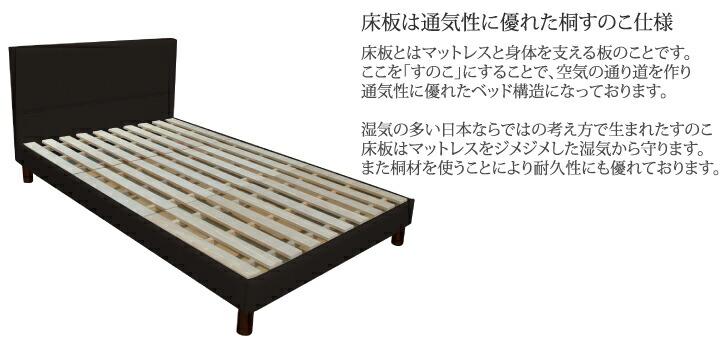 床板は通気性に優れた桐すのこ仕様:床板とはマットレスと身体を支える板の事です。ここをすのこにする事で空気の通り道を作り、通気性に優れたベッド構造になっております。湿気の多い日本ならではの考え方で生まれた床板はマットレスをジメジメした湿気から守ります。また桐材を使うことにより耐久性にも優れております。
