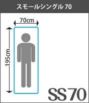 スモールシングル70cm