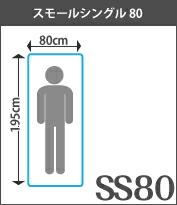スモールシングル80cm