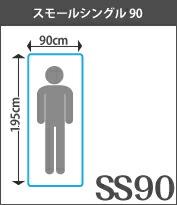 スモールシングル90cm