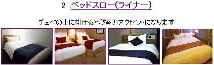 ホテル羽毛ベッドカバー デュベスタイル