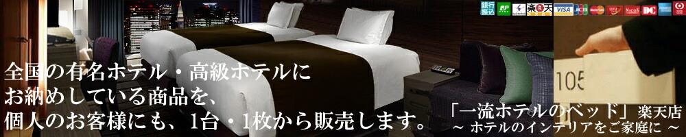 ホテルベッドを販売しています