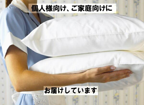 業務用・旅館の枕(ピロー)枕カバー(ピローケース)を販売中 業務用・旅館の枕(ピロー)