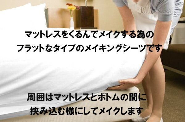 マットレスをくるんでベッドメイクする為のフラットなタイプのメイキングシーツです。周囲はマットレスとボトムの間に挟み込む様にしてベッドメイクします。