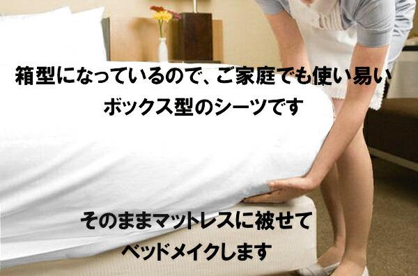 箱型になっているので、ご家庭でも使い易いボックス型のシーツです。そのままマットレスに被せてベッドメイクします。