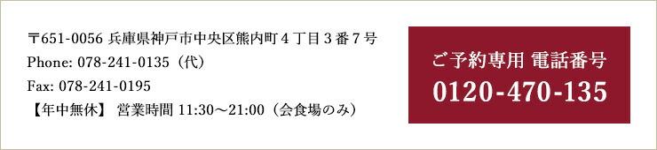 ご予約専用 電話番号 0120-140-135。〒651-0056  兵庫県神戸市中央区熊内町4丁目3番7号