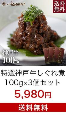 特選神戸牛しぐれ煮100g×3個セット