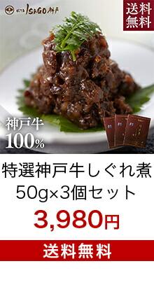 特選神戸牛しぐれ煮50g×5個セット