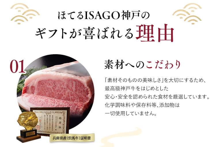 ほてるISAGO神戸のギフトが喜ばれる理由1