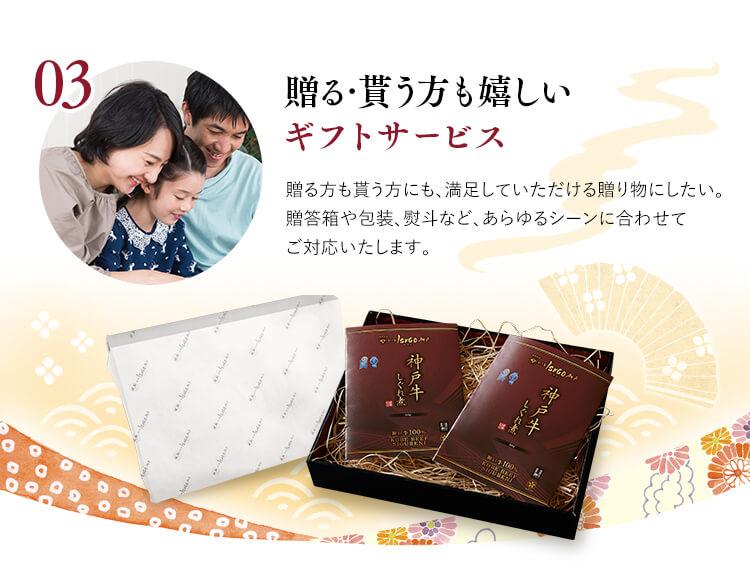 注目商ほてるISAGO神戸のギフトが喜ばれる理由3