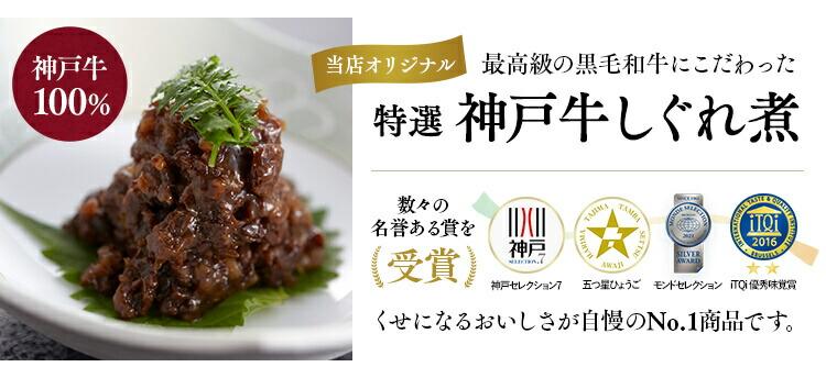 特選神戸牛しぐれ煮