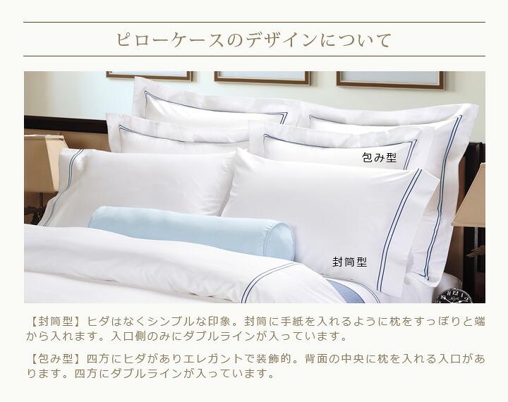 ピローケースのデザインについて 【封筒型】ヒダはなくシンプルな印象。封筒に手紙を入れるように枕をすっぽりと端から入れます。入口側のみにダブルラインが入っています。【包み型】四方にヒダがありエレガントで装飾的。背面の中央に枕を入れる入口があります。四方にダブルラインが入っています。