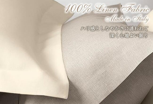 100% Linen Fabric Made in Italy - ハリ感としなやかさに誘われて深く心地よい眠り